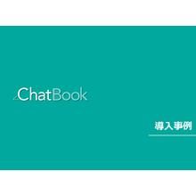 ChatBook 導入事例集 製品画像
