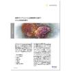 ホワイトペーパー『がん細胞研究に寄与する生細胞解析技術』 製品画像