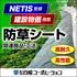 【NETIS・建設物価掲載】公共事業向け防草シート関連商品・工法 製品画像