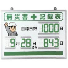 デジタル数字型無災害記録表『867-18A』 製品画像