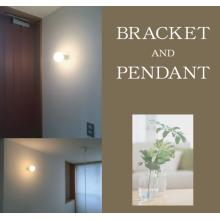 ブラケット照明『BRACKET AND PENDANT』 製品画像