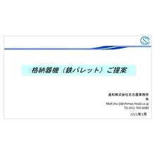 格納器機(鉄パレット)のQ&Aや掲載事例を掲載した資料を進呈 製品画像