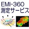 EMI-360 電磁界測定サービス -放射ノイズを3次元で取得- 製品画像