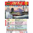 業務用防湿庫『ドライ・キャビ』総合カタログ 2021/07版 製品画像