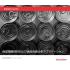【無料進呈中!】食品接触材料規制のソリューションガイド 製品画像