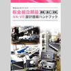 技術資料『板金組立部品VA・VE設計技術ハンドブック』 製品画像