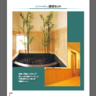 建築内装材『バンブーモダン』カタログ 製品画像