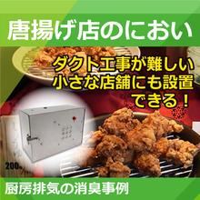 【においの消臭事例】唐揚げ店の厨房排気 製品画像