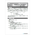 【TOC計 測定例】米国薬局方-システム適合性試験 製品画像