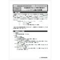 【アプリケーションデータ】米国薬局方-システム適合性試験 製品画像