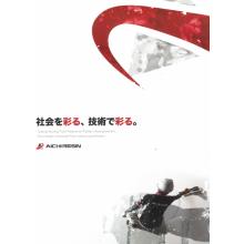 株式会社愛知レジン 会社案内 製品画像