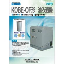 【電力事業向け】油ろ過機 KOBE-OF形 製品画像