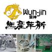 クラウド型生産管理システム「生産革新 Wun-jin」(雲神) 製品画像