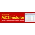 シミュレーションソフトウェア『MCSimulator』 製品画像