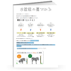 【MIZSEI 技術資料】水栓柱の選び方 ※無料ダウンロード! 製品画像
