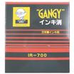 インキ消『GANGY』 製品画像
