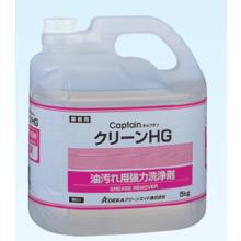 洗浄剤『キャプテンクリーンHG』 製品画像