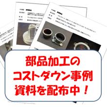 プレス加工・表面処理・各種2次加工・組立なら早川工業株式会社 製品画像