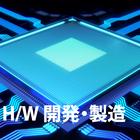 ハードウェア開発・製造 製品画像