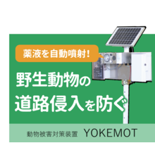 ロードキルを防ぎ、すみ分ける『野生動物対策装置YOKEMOT』 製品画像