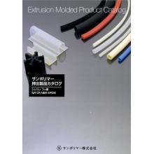 「押出製品総合カタログ」 製品画像