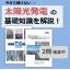【2冊進呈】太陽光発電の点検・申請に関する情報をまとめた小冊子 製品画像