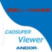 CAD図面ビューワ CADSUPER  Viewer 製品画像