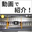 【動画で紹介!】全自動粗脂肪抽出装置 ソクスサーム 製品画像