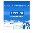 BI|システムデータ・エクセル帳票を可視化『Find-BI』 製品画像