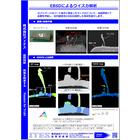 【資料】EBSDによるウイスカ解析 製品画像
