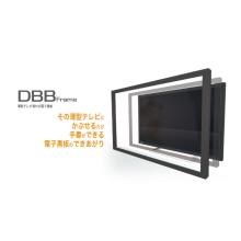 薄型テレビ用タッチセンサーフレーム『DBB Frame』 製品画像