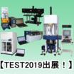 【TEST2019出展!】流動特性測定装置などをご紹介! 製品画像
