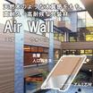 システム壁・天井仕上げ材『エア・ウォール』※無料サンプル進呈中 製品画像