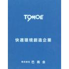 株式会社巴商会『ボイラ・温水機』総合カタログ 製品画像