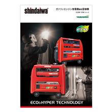 ガソリンエンジン発電機兼用溶接機『EGW・EWシリーズ』カタログ 製品画像