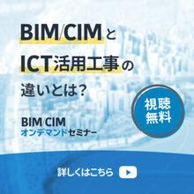 ★オンデマンド配信★ 【BIM/CIMオンデマンドセミナー】 製品画像