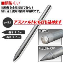 鋼製杭 Φ48.6(仮設資材) 製品画像