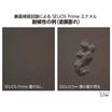 塗装鋼板『セリオスプライム』 製品画像