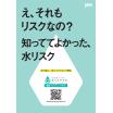 【基礎情報】「水リスク」とは ※解説資料を無料ダウンロード! 製品画像