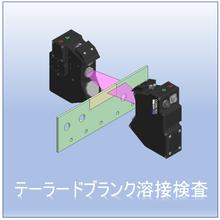 【テーラードブランク溶接外観検査を自動化】3D溶接検査システム 製品画像