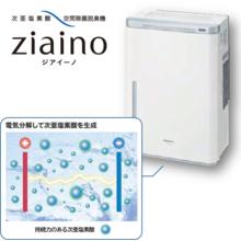 【ウイルス対策関連商品】次亜塩素酸 空間除菌脱臭機『ジアイーノ』 製品画像