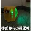 光るタイヤストッパー 製品画像