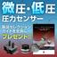 微低圧・小型圧力センサ|製品セレクションガイド ※無料進呈中 製品画像