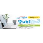【リモート機能】二要素認証ソフトウェア『Yubi Plus』 製品画像