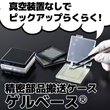 【サンプル進呈中】ピックアップに真空装置不要!チップ搬送ケース 製品画像