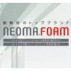 高性能フェノールフォーム断熱材『ネオマフォーム』 製品画像