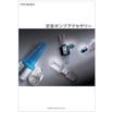 定量ポンプアクセサリー 製品カタログ 製品画像
