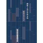 最新版『鋼製下地材特殊金物』総合カタログ ※無料プレゼント中 製品画像