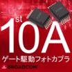 IGBT/SiC/GaNゲート駆動フォトカプラACFL-3161 製品画像