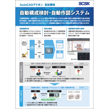 AutoCAD用アドオン『自動構成検討・自動作図システム』 製品画像